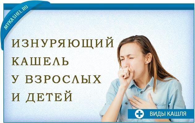 изнуряющий кашель у детей