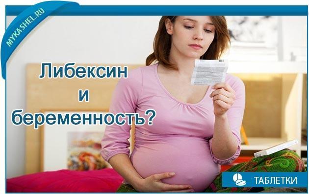 либексин при беременности