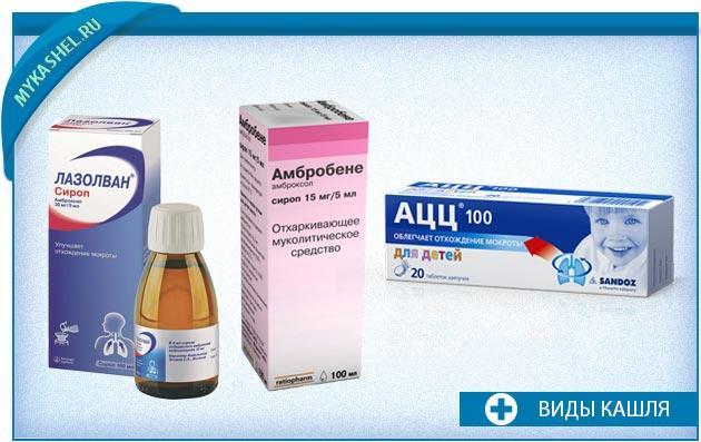 некоторые лекарства для деток при изнур кашле