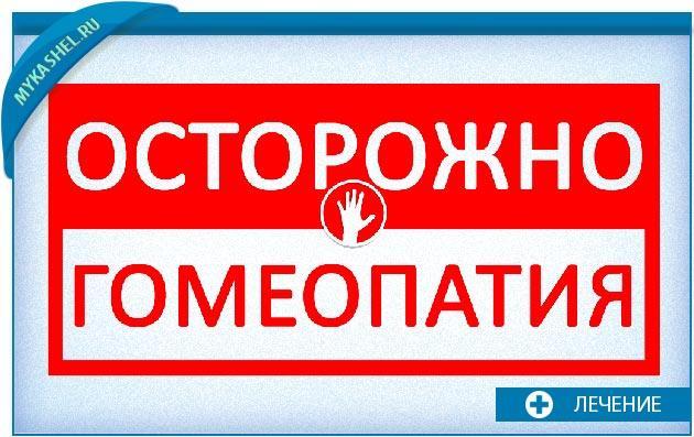 осторожно гомеопатия
