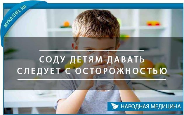 пищевая сода при кашле детям
