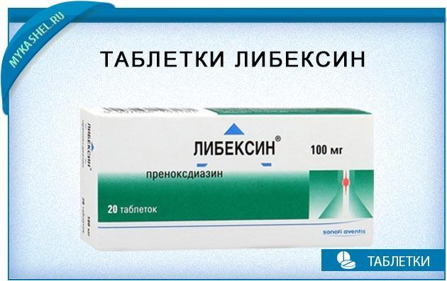 таблетки либексин инструкция-по-применению