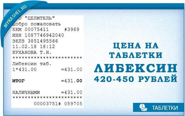 цена на таблетки либексин