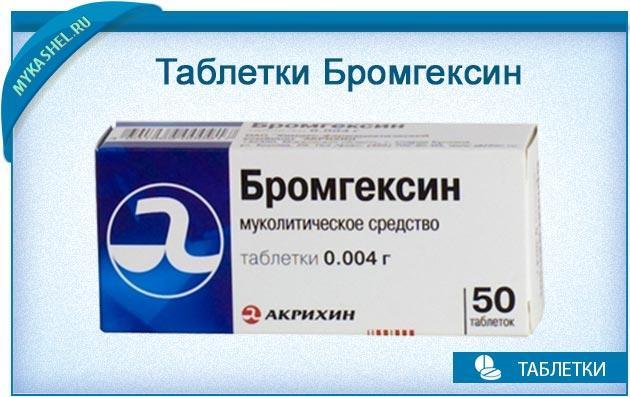 бромгексин таблетки