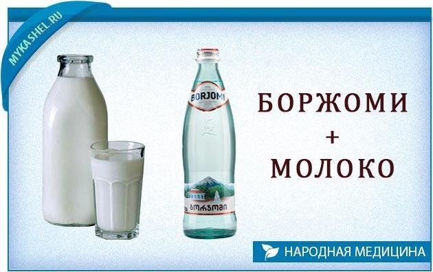 боржоми с молоком