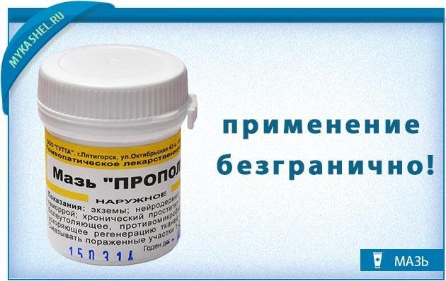 гомеопатическая мазь применение безгранично