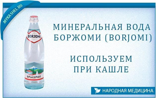 минеральная вода боржоми при кашле и не только