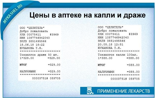 Цены в аптеке на капли и драже тонзилгон