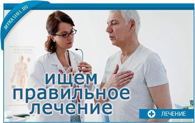 лечение кашля при инфаркте