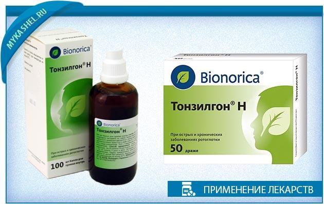 лекарственная форма выпуска тонзилгона