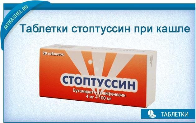 таблетки стоптуссин при кашле