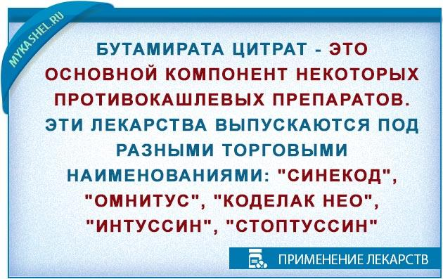 Синекод Омнитус Коделак-Нео Интуссин Стоптуссин