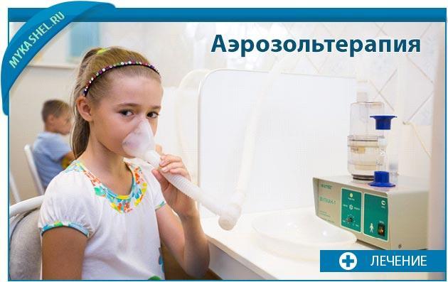аэрозоль лечение