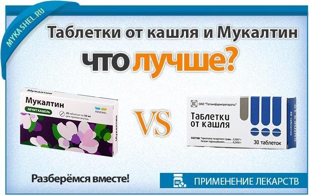 сравнение таблетки от кашля-и-мукалтин разбираемся вместе