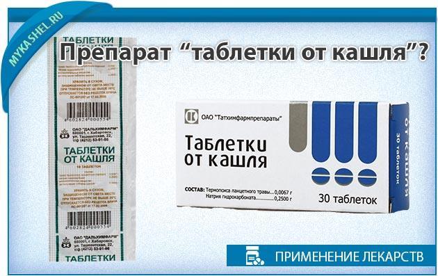таблетки вместе