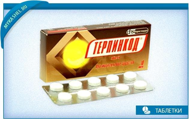 таблетки терпинкод