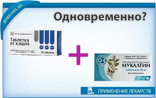 возможен ли одновременный прием таблетки от кашля и мукалтин